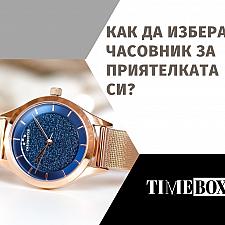 Как да избера часовник за приятелката си?