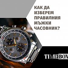 Как да изберем правилния мъжки часовник?