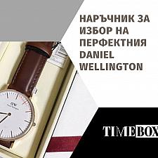 Наръчник за избор на перфектния модел часовник Daniel Wellington