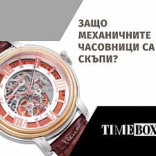 Защо механичните часовници са скъпи?