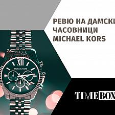 Ревю на дамски часовници Michael Kors