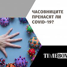 Часовниците пренасят ли COVID-19?