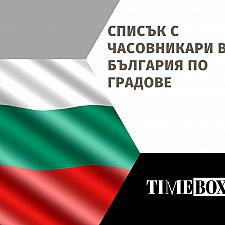 Списък с часовникари в България по градове