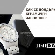Как се поддържа керамичен часовник?