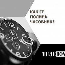 Как се полира ръчен часовник?