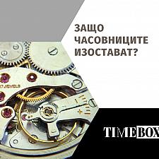 Защо часовниците изостават?
