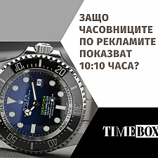 Защо часовниците по рекламите винаги показват 10:10 часа?
