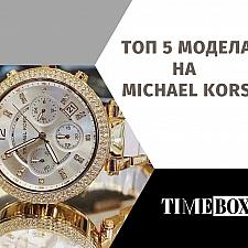 ТОП 5 модела на Michael Kors (2021)