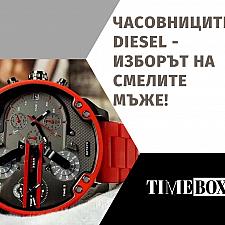 Ревю на часовници Diesel (2021)