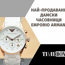 ТОП 9 най-продавани дамски часовници Emporio Armani