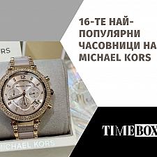 16-те най-популярни дамски часовници на Michael Kors (2021)