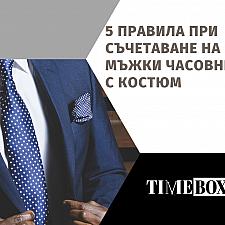 5 правила при съчетаване на мъжки часовник с костюм (2021)