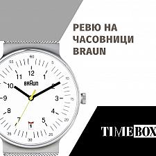 Ревю на часовници Braun