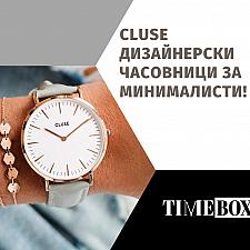 Cluse - дизайнерски часовници за минималисти!