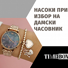 Насоки при избор на дамски часовник