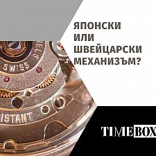 Часовник с японски или швейцарски механизъм. Кое да изберем?