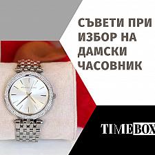 Съвети при избор на дамски часовник