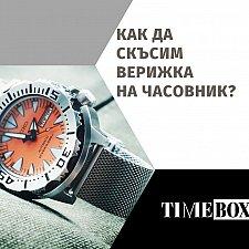 Как да скъсим верижка на часовник?