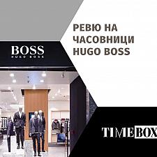 Ревю на часовници Hugo Boss (2021)